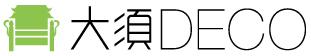 名古屋の【カリモク60】正規販売店 大須DECO 【KARIMOKU NEW STANDARD】【天童木工】 正規販売店
